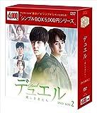 デュエル~愛しき者たち~ DVD-BOX2<シンプルBOXシリーズ>