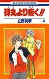 弾丸より疾く!! 4 (花とゆめコミックス)