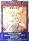 Tarot World (ラポートコミックス)