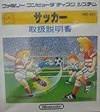 ディスクシステム サッカー