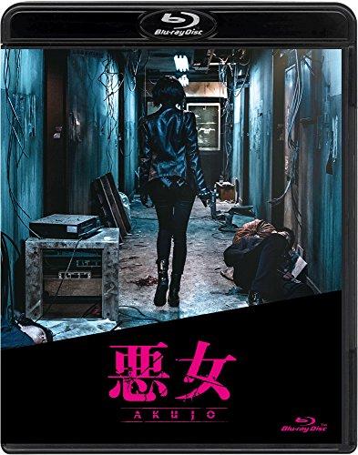 悪女/AKUJO [Blu-ray]