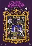 おとぎ裁判 theメイキングパーティー [DVD]