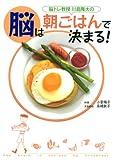 川島隆太の脳は朝ごはんで決まる!