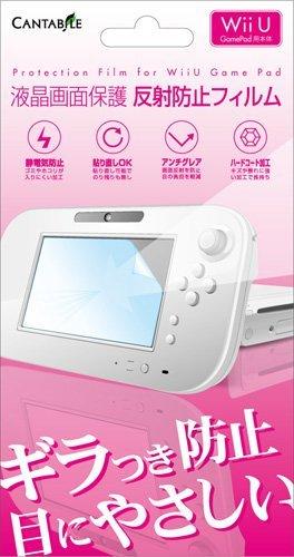 WiiU用 液晶画面保護 反射防止フィルム