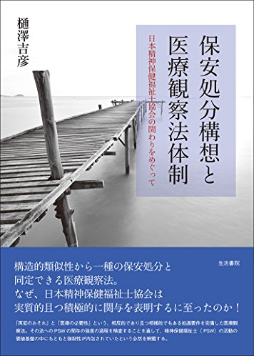 保安処分構想と医療観察法体制――日本精神保健福祉士協会の関わりをめぐって