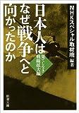 日本人はなぜ戦争へと向かったのか: 果てしなき戦線拡大編 (新潮文庫)
