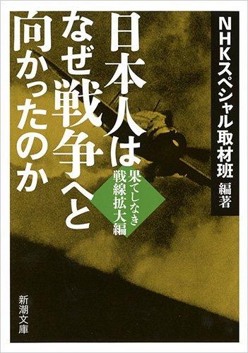 日本人はなぜ戦争へと向かったのか: 果てしなき戦線拡大編 (新潮文庫)の詳細を見る