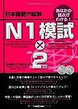 あなたの弱点がわかる!日本語能力試験 N1模試×2