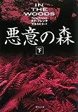 悪意の森〈下〉 (集英社文庫)