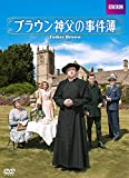 ブラウン神父の事件簿 DVD-BOXIII[DVD]