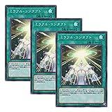 【 3枚セット 】遊戯王 日本語版 RC02-JP038 Miracle Contact ミラクル・コンタクト (スーパーレア)