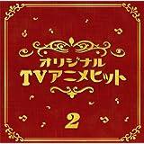 決定盤!!TVアニメ 2 ベスト