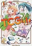 TCGirls (1) (まんがタイムKRコミックス)