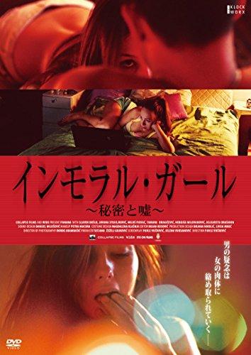 インモラル・ガール ~秘密と嘘~ [DVD]