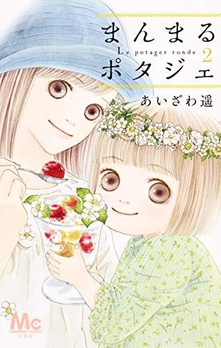 まんまるポタジェ 2 (マーガレットコミックス)