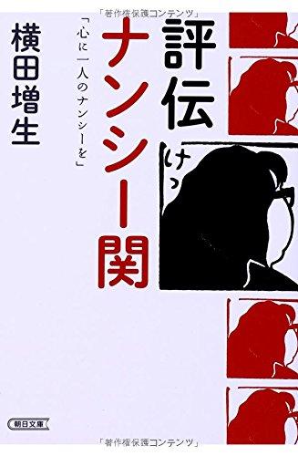 評伝 ナンシー関 「心に一人のナンシーを」 (朝日文庫)の詳細を見る
