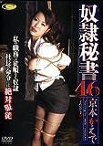 奴隷秘書46 京本かえで [DVD]