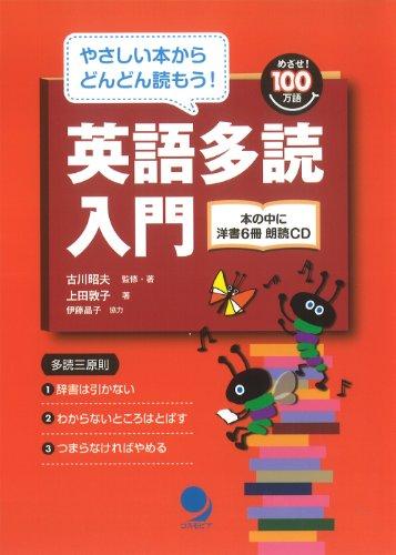 英語多読入門(CD付) (めざせ! 100万語)の詳細を見る