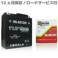 マキシマバッテリー MTX7L-BS シールド式 ロードサービス付き ジェルタイプ バイク用 7L-BS NX125 レブル レブルスペシャル