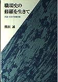 職場史の修羅を生きて―再論 日本の労働者像