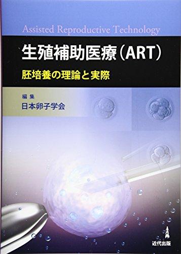 生殖補助医療(ART)―胚培養の理論と実際