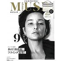 otona MUSE(オトナミューズ) 2018年 9 月号