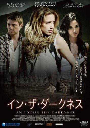 イン・ザ・ダークネス [DVD]