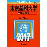 東京薬科大学(生命科学部) (2017年版大学入試シリーズ)