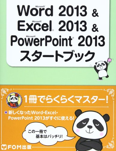 Microsoft Word 2013 & Microsoft Excel 20