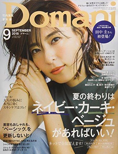 Domani(ドマーニ) 2018年 09 月号 [雑誌]