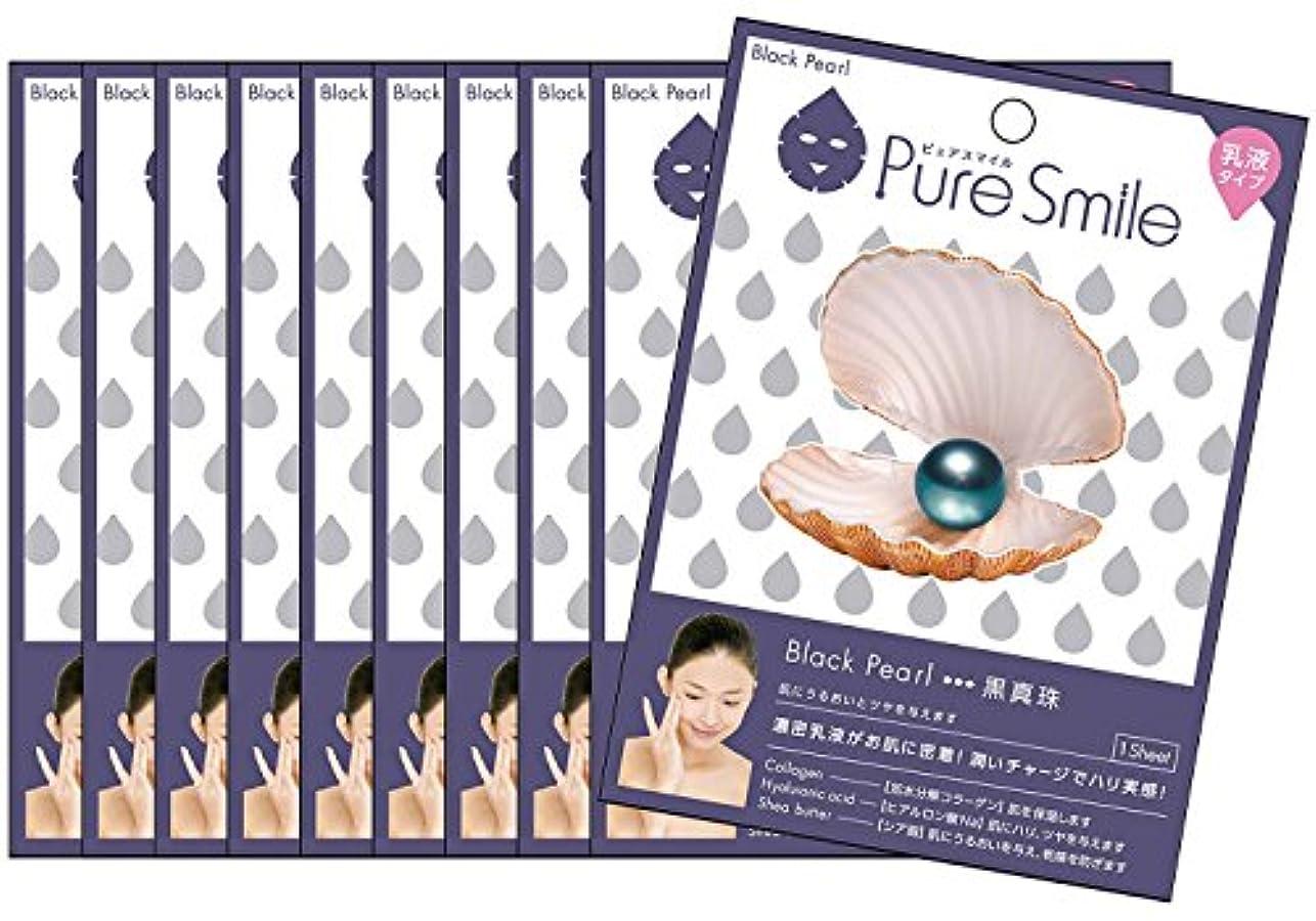 ピュアスマイル 『乳液エッセンスマスク 黒真珠』10枚セット
