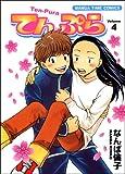 てんぷら 4 (まんがタイムコミックス)