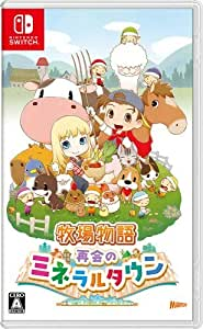 【Amazon.co.jpエビテン限定】牧場物語 再会のミネラルタウン ファミ通DXパック - Switch