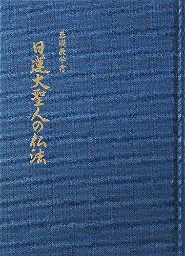 基礎教学書 日蓮大聖人の仏法