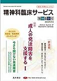 精神科臨床サービス 第14巻3号〈特集〉成人の発達障害を支援する I