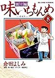 味いちもんめ 独立編 8 (BIG COMIC SUPERIOR)
