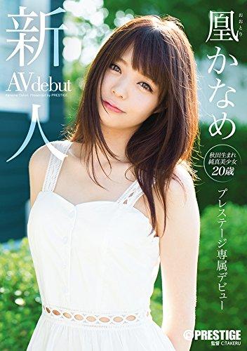 新人 プレステージ専属デビュー [DVD]