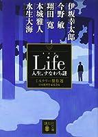Life 人生、すなわち謎 ミステリー傑作選 (講談社文庫)
