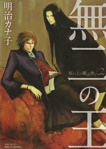 無二の王—坂の上の魔法使い2 (ミリオンコミックス  Hertz Series 114)