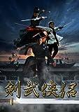 剣武侠侶 Detective:4 学生の死[DVD]