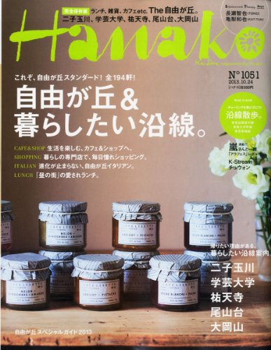Hanako (ハナコ) 2013年 10/24号 [雑誌]の詳細を見る