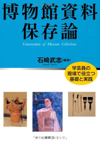 博物館資料保存論 (KS理工学専門書)の詳細を見る
