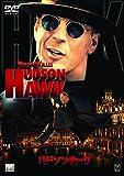 ハドソン・ホーク[DVD]