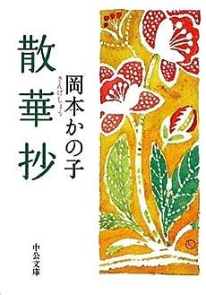 散華抄 (中公文庫)