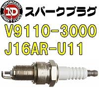 デンソー プラグ 品番 V9110-3000 J16AR-U11 x1本★00-2480