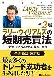 「ラリー・ウィリアムズの短期売買法 【改定第2版】」販売ページヘ