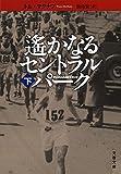 新装版 遥かなるセントラルパーク (下) (文春文庫)