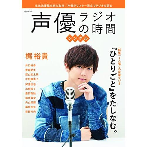 声優ラジオの時間シングル (綜合ムック)