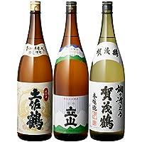 どこにもない!? 有名日本酒蔵の限定品3本セット 立山 土佐鶴 賀茂鶴