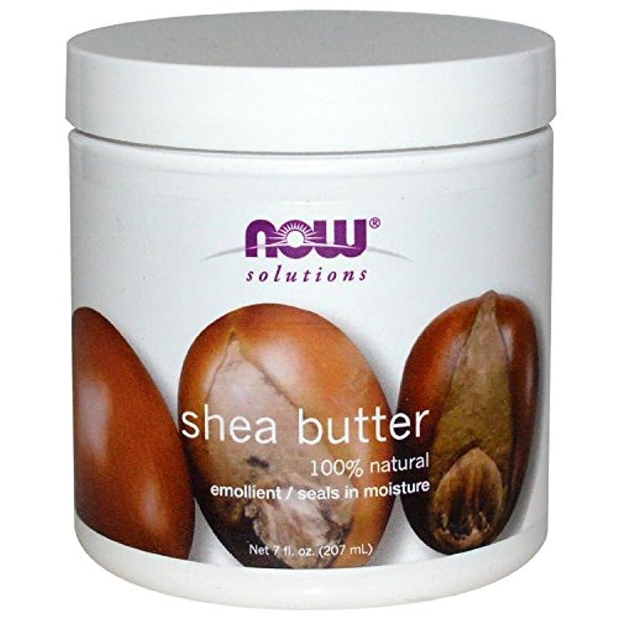 NOW シアバター100%[207ml] (正規輸入許可商品、分類:化粧品)